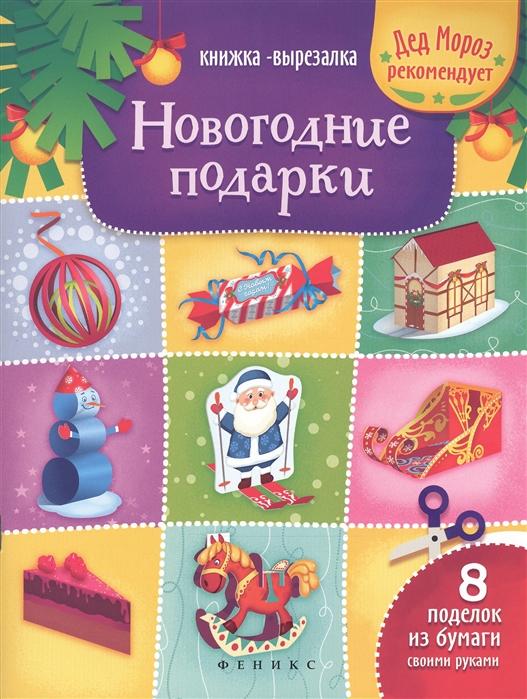 Зайцева Т. (сост.) Новогодние подарки Книжка-вырезалка