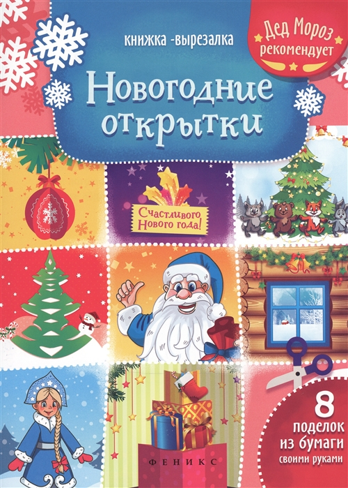 цена на Зайцева Т. (сост.) Новогодние открытки Книжка-вырезалка