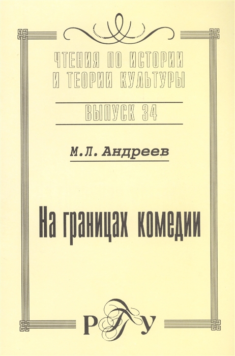 На границах комедии Выпуск 34
