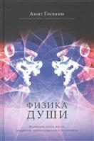Физика души. Квантовая книга жизни, умирания, перевоплощения и бессмертия