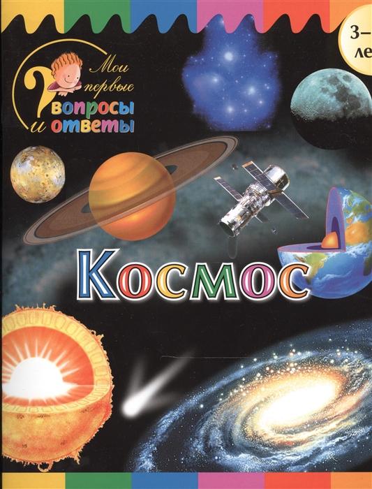 Космос 3-7 лет
