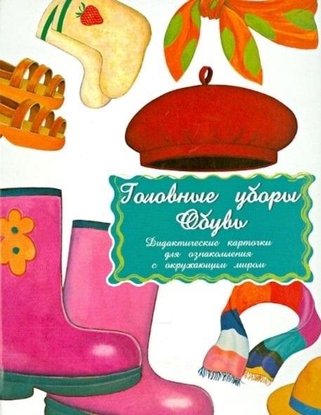 Фото - Головные уборы Обувь Дидактические карточки для ознакомления с окружающим миром головные уборы