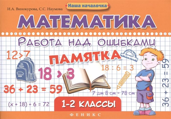 Винокурова И., Наумова С. Математика Работа над ошибками Памятка 1-2 классы станиславский к работа актера над собой работа над собой в творческом процессе воплощения дневник ученика