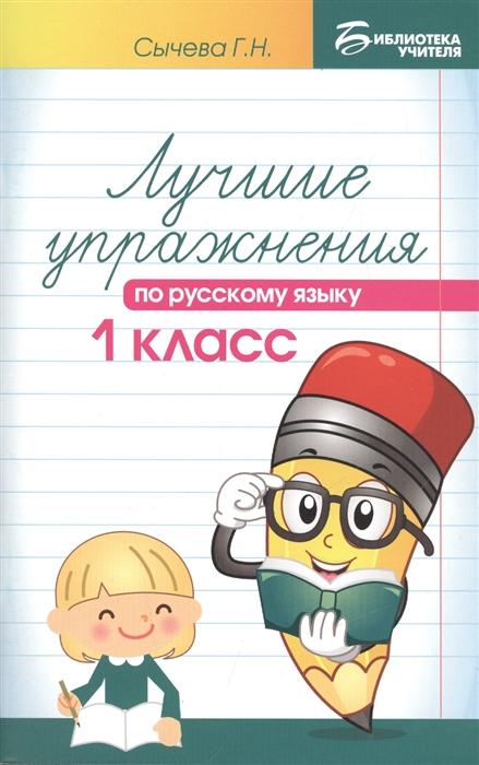 Сычева Г. Лучшие упражнения по русскому языку 1 класс цена