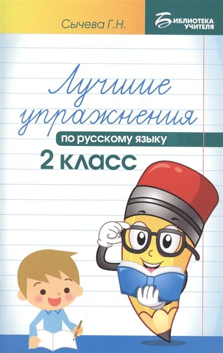 Лучшие упражнения по русскому языку 2 класс