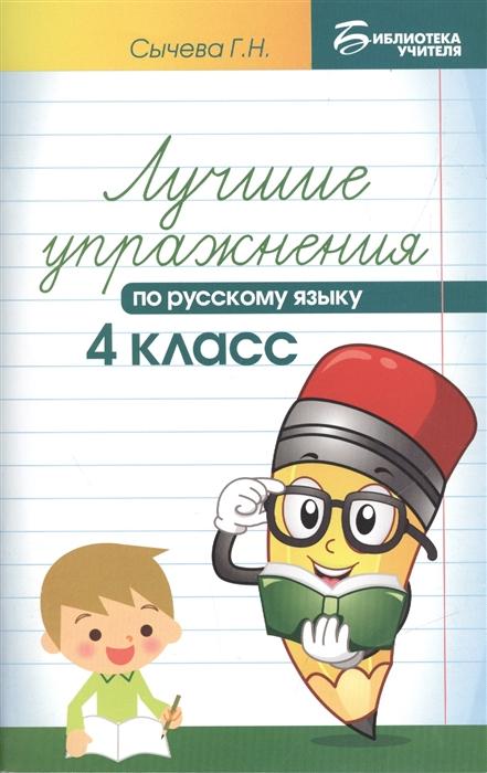 Сычева Г. Лучшие упражнения по русскому языку 4 класс цена