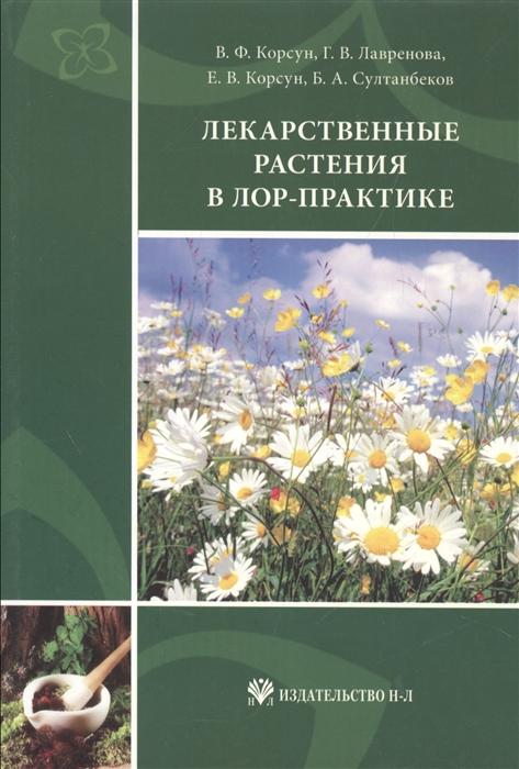 Корсун В., Лавренова Г., Корсун Е., Султанбеков Б. Лекарственные растения в ЛОР-практике корсун в ф лекарственные растения в пульмонологии