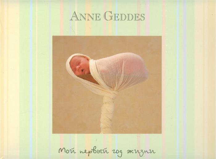 Geddes A. Мой первый год жизни
