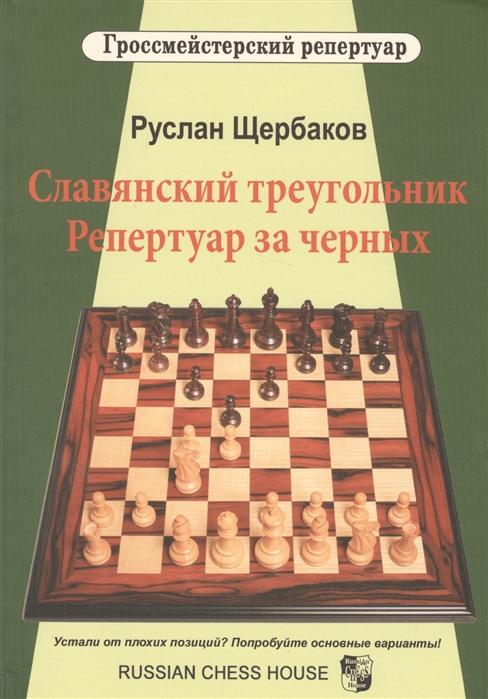 Щербаков Р. Славянский треугольник Репертуар за черных