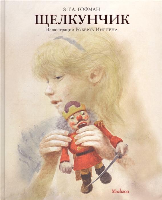 Гофман Э. Щелкунчик и мышиный король Сказка гофман э щелкунчик и другие волшебные сказки