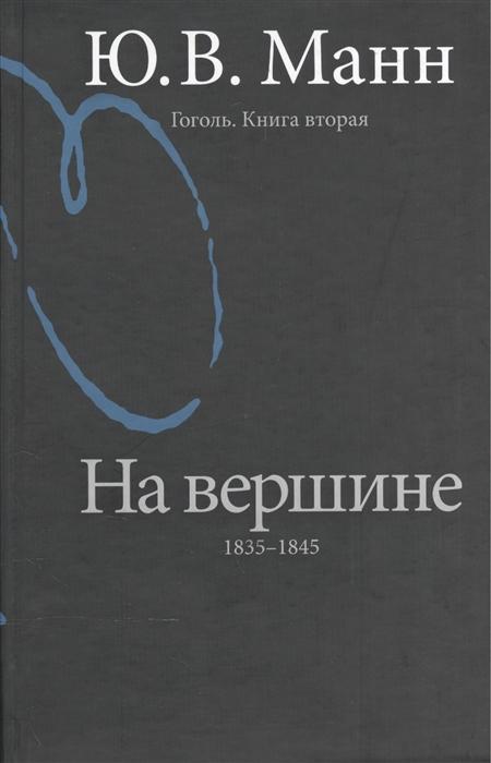 Манн Ю. Гоголь Книга вторая На вершине 1835-1845