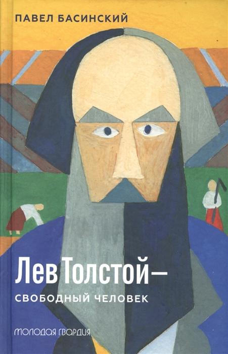 Басинский П. Лев Толстой - свободный человек басинский п лев толстой свободный человек