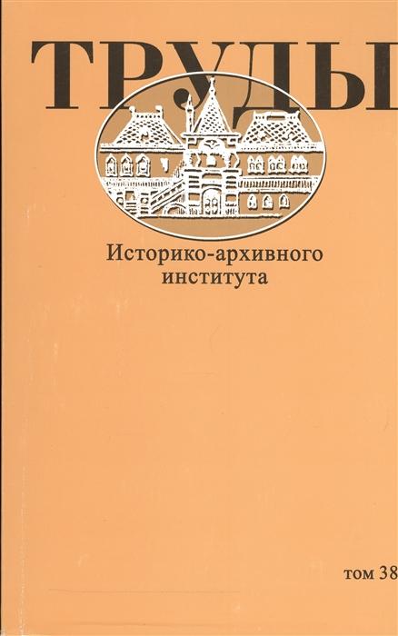 Безбородов А. (отв. ред) Труды Историко-архивного института Том 38 цены