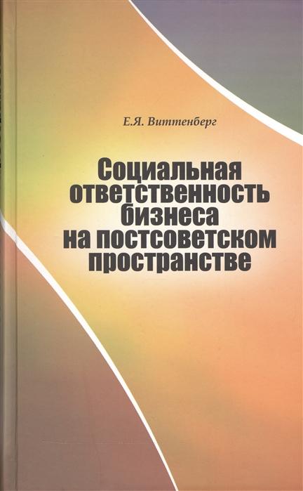 Виттенберг Е. Социальная ответственность бизнеса на постсоветском пространстве