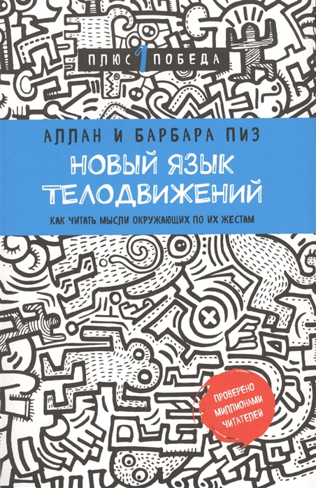 Пиз А., Пиз Б. Новый язык телодвижений Как читать мысли окружающих по их жестам цена