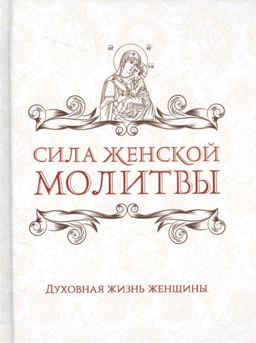 Булгакова И. Сила женской молитвы Духовная жизнь женщины