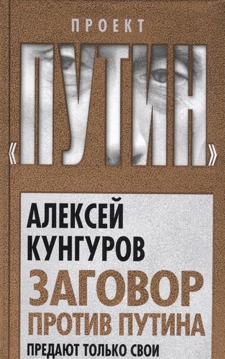 Заговор против Путина Предают только свои