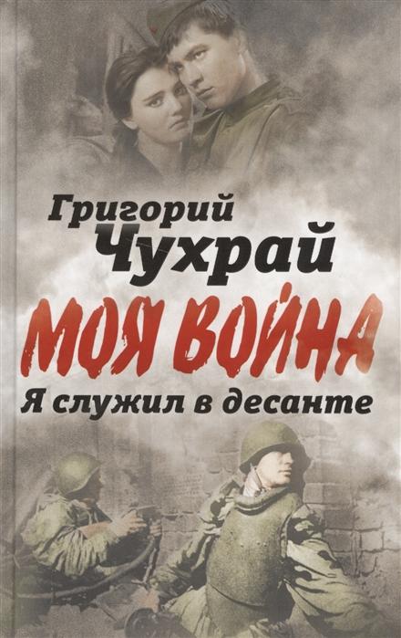 Чухрай Г. Я служил в десанте чухрай григорий наумович я служил в десанте