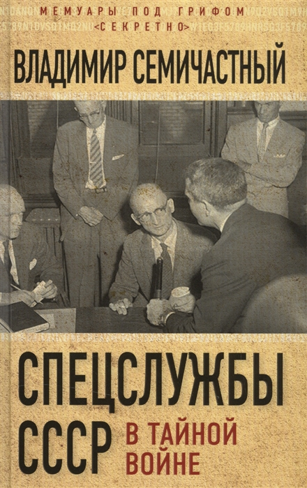 Семичастный В. Спецслужбы СССР в тайной войне