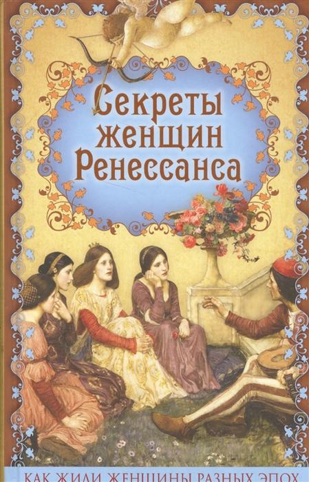 Фукс Э. Секреты женщин Ренессанса фукс э история нравов т 2 галантный век фукс э