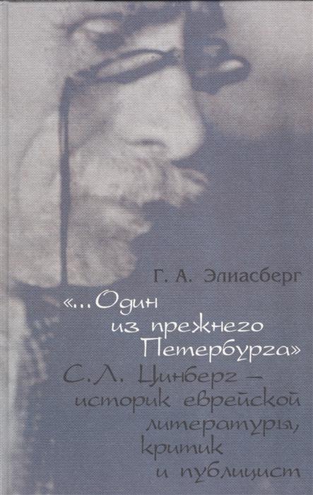 Элиасберг Г. Один из прежнего Петербурга С Л Цинберг - историк еврейской литературы критик и публицист