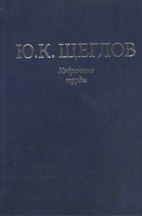 Щеглов Ю. Избранные труды цена