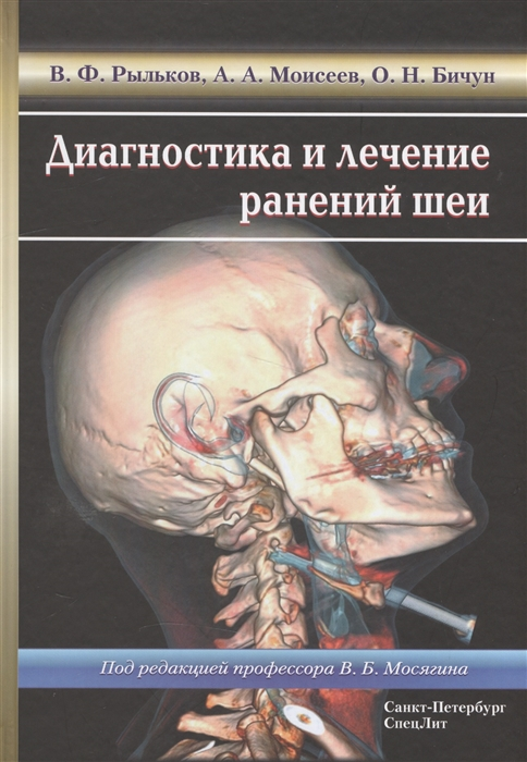 цены на Рыльков В., Моисеев А., Бичун О. Диагностика и лечение ранений шеи  в интернет-магазинах