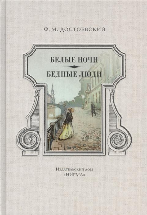 купить Достоевский Ф. Белые ночи Бедные люди Романы дешево