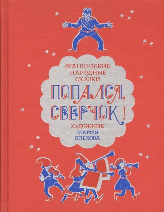 Купить Попался сверчок Французские народные сказки, Нигма, Сказки