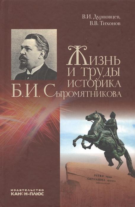 Жизнь и труды историка Б И Сыромятникова