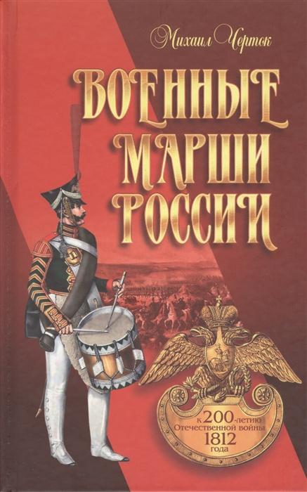Военные марши России К 200-летию Отечественной войны 1812 года
