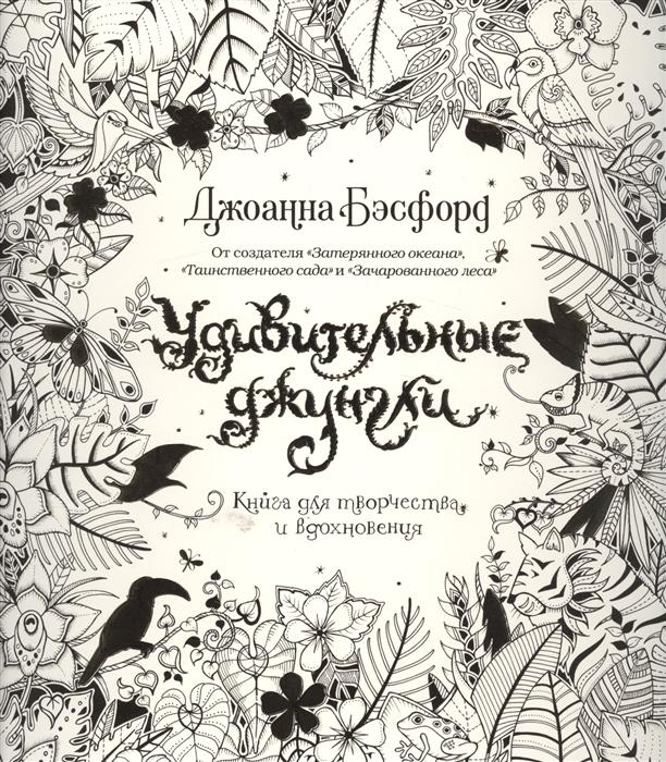 Бэсфорд Дж. Удивительные джунгли Книга для творчества и вдохновения бэсфорд дж мир цветов