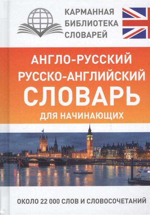 Фото - Робатень Л. Англо-русский русско-английский словарь для начинающих л с робатень л п попова английский язык всё что нужно для начинающих комплект из 4 книг
