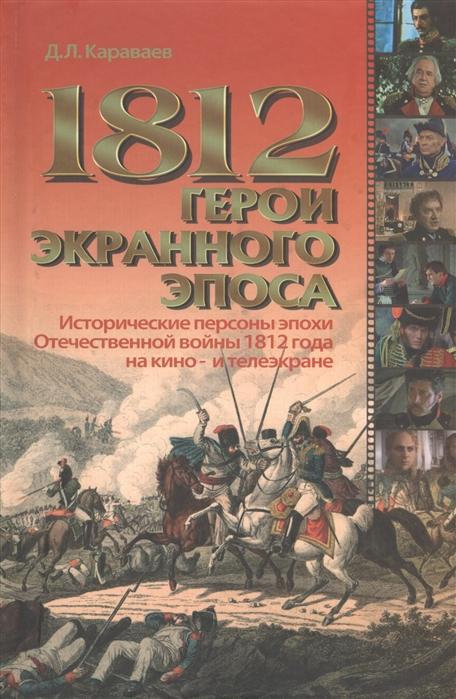 1812 герои экранного эпоса Исторические персоны эпохи Отечественной войны 1812 года на кино- и телеэкране