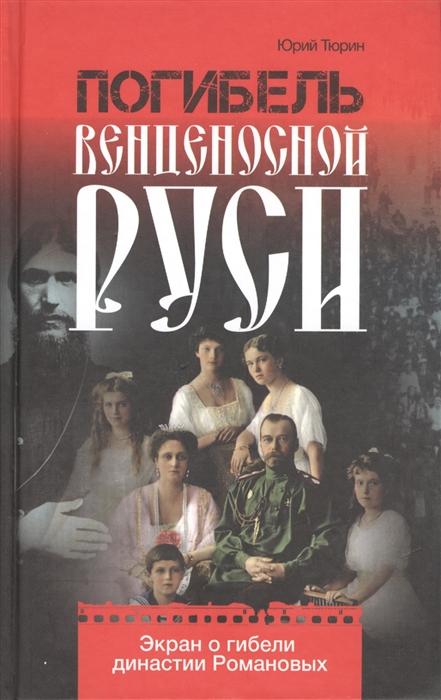 Погибель венценосной Руси Экран о гибели династии Романовых