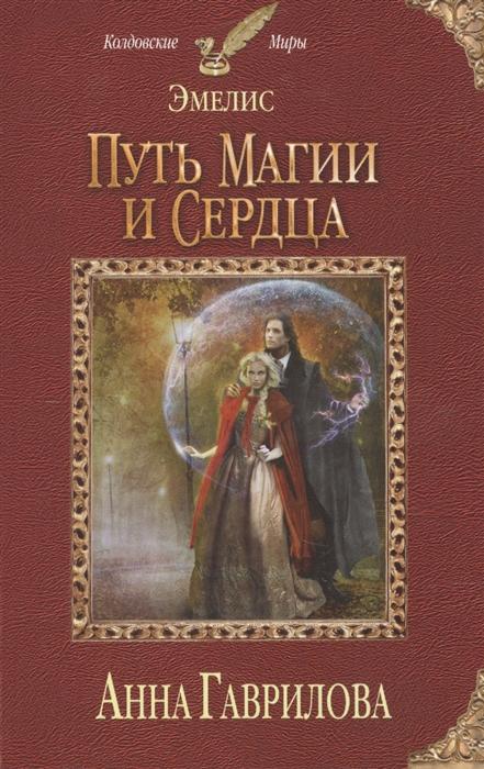 Гаврилова А. Эмелис Путь магии и сердца