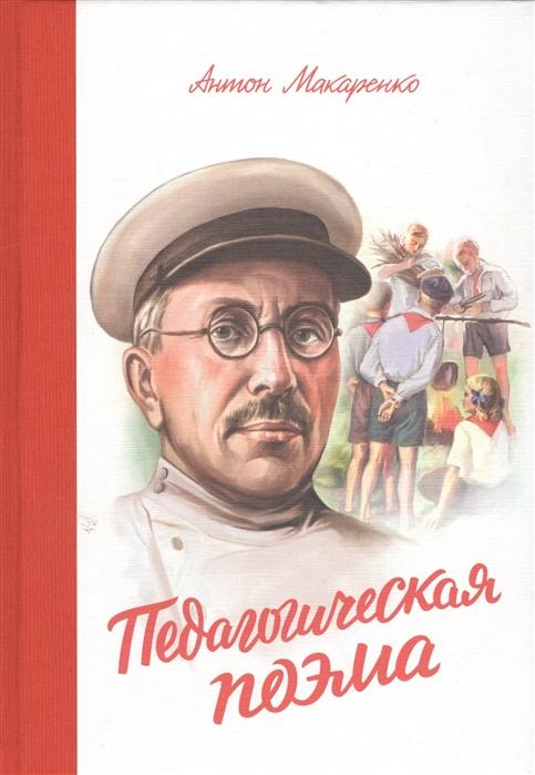 Макаренко А. Педагогическая поэма а макаренко педагогическая поэма