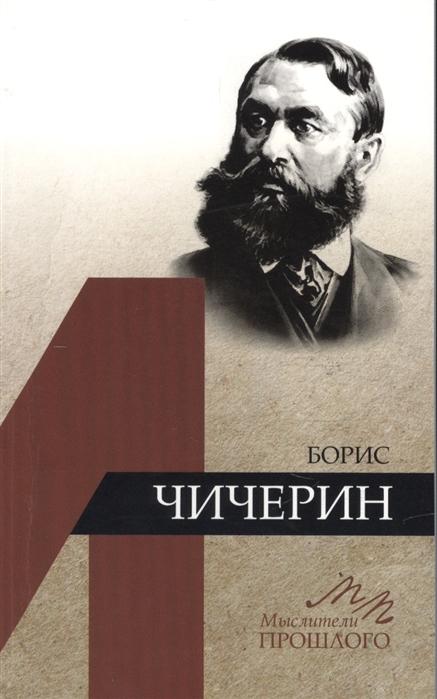 Емельянов Б. Борис Чичерин