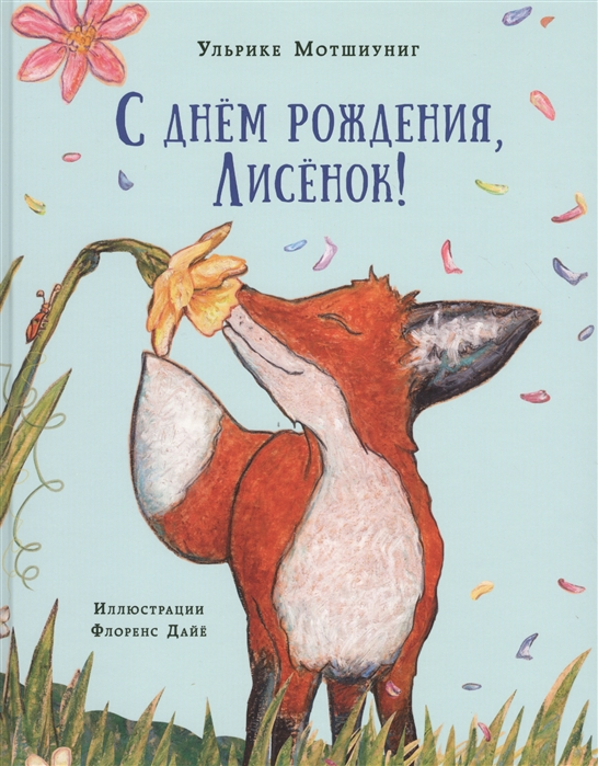 Мотшиуниг У. С днем рождения лисенок Сказка