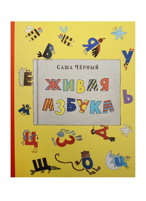 Черный С. Живая азбука Стихотворение Живая азбука Раскраска комплект из 2 книг книга чудесные наклейки живая азбука