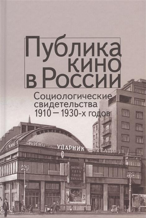 Публика кино в России Социологические свидетельства 1910-1930-х годов