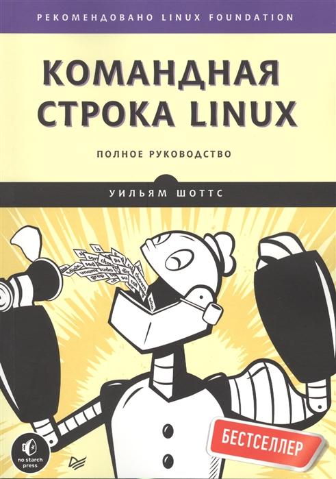 Шоттс У. Командная строка Linux Полное руководство Рекомендовано Linux Foundation
