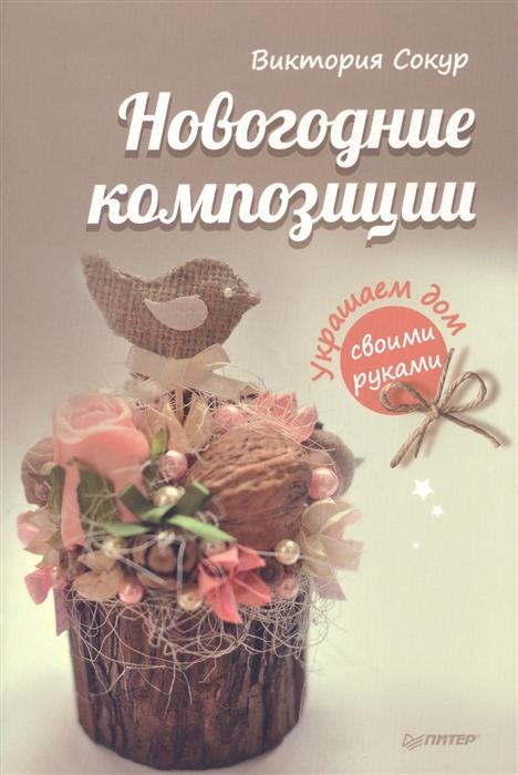 цены на Сокур В. Новогодние композиции Украшаем дом своими руками  в интернет-магазинах