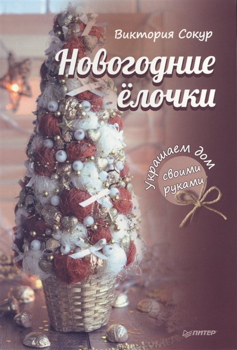 цены на Сокур В. Новогодние елочки Украшаем дом своими руками  в интернет-магазинах