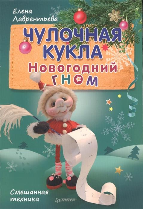 Лаврентьева Е. Чулочная кукла Новогодний гном лаврентьева е чулочная кукла ангел