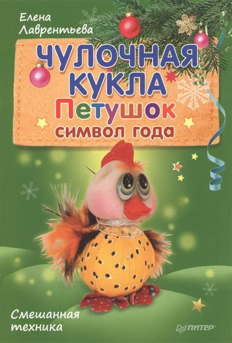 Лаврентьева Е. Чулочная кукла Петушок - символ года лаврентьева е чулочная кукла ангел