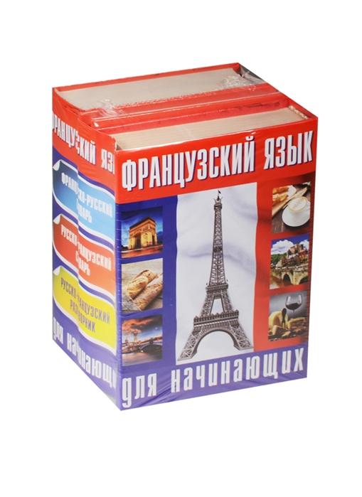Французский язык для начинающих Французско-русский словарь Русско-французский словарь Русско-французский разговорник Комплект из 3 книг