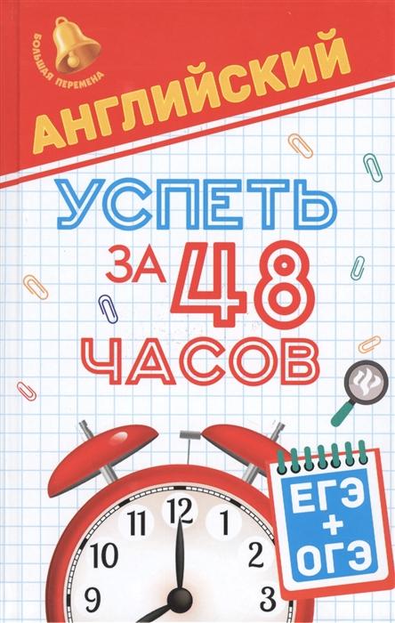 Английский Успеть за 48 часов ЕГЭ ОГЭ