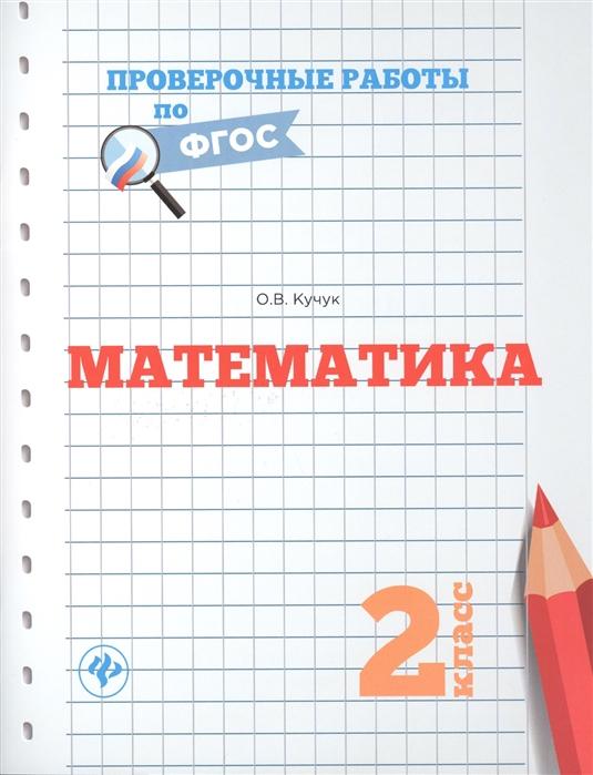 Кучук О. Математика 2 класс цена и фото