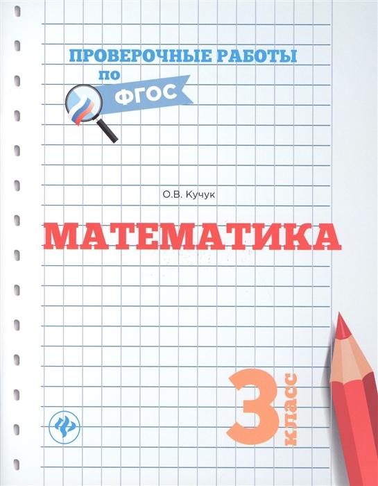 Кучук О. Математика 3 класс цена и фото